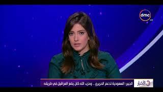 الأخبار - الجبير : حزب الله منظمة إرهابية ونزع سلاحه يحقق الإمان للبنان