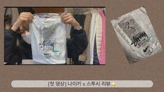 [첫 영상] 나이키 x 스투시 의류 리뷰!!