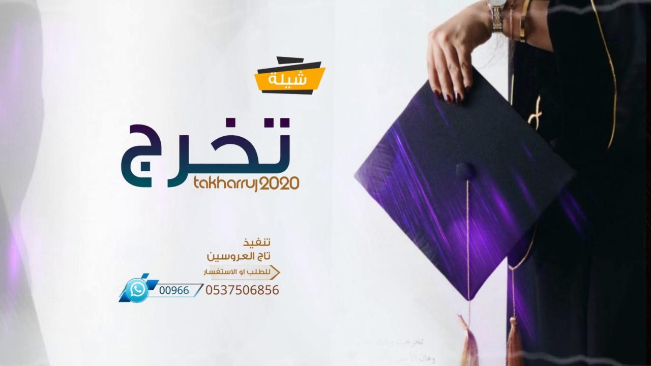 مبروك النجاح انشوده نجاح حماسية طرب 2020 اناشيد اهداء تهنه بمناسبه النجاح Youtube