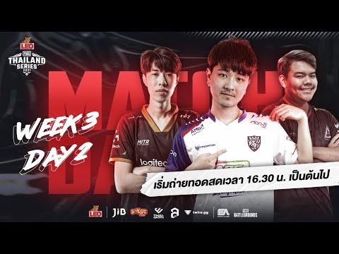 🔴Live สด! LEO PUBG Thailand Series Season 6 (Road to PCS 5 - APAC) Week 3 Day 2
