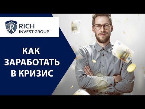 Как заработать в Кризис? Как не потерять деньги в Кризис 2019 |  Инвестиции 2019