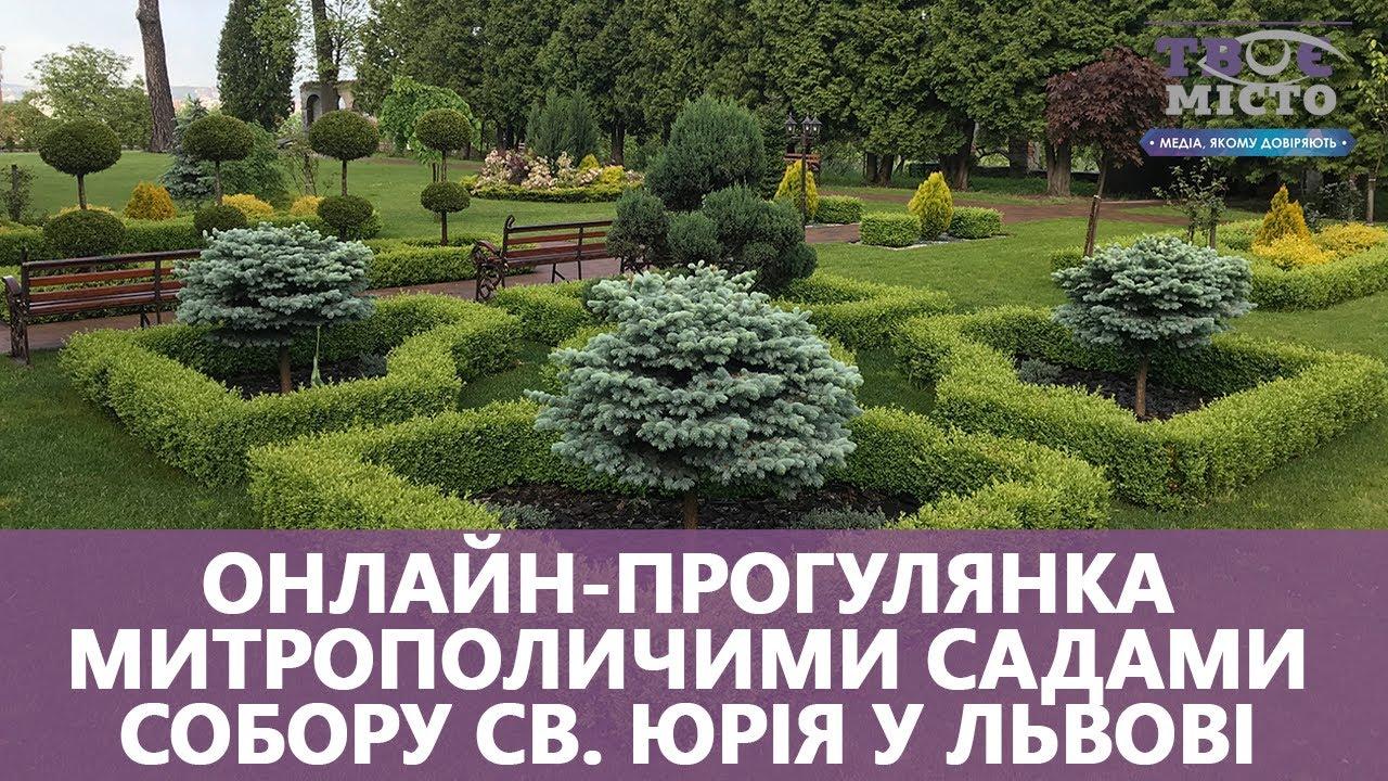 Онлайн екскурсія Митрополичими садами