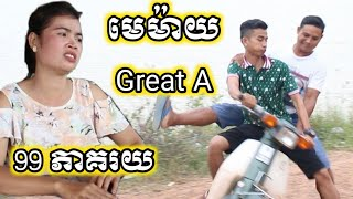 មេម៉ាយ Great A 99% ស្នេហា ពូគុក Men want to be in love Comedy From Po Troll Team