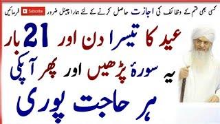 Eid K Din Amal Karty Hi Hajat Puri | Jo Chahen Mang Len | Har Dua Qabool | Har Hajat Puri | Amal