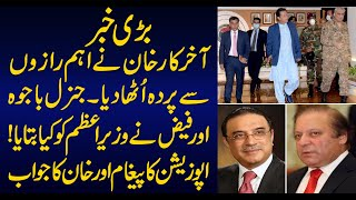 Imran Khan's Strategy Against Opposition | Sabir Shakir Analysis
