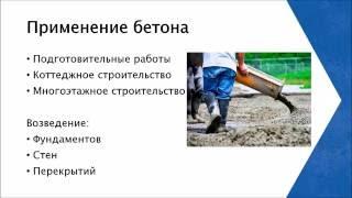 Доставка бетона(, 2016-07-06T13:57:36.000Z)