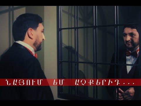 Artsrun Asatryan - Nayum em Achqerid (2018 - 2019)