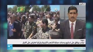 كيف ستتعامل تركيا مع القرار الأمريكي الجديد بتسليح المقاتلين أكراد؟