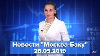 """Смотреть видео Азербайджан наращивает военный потенциал. Новости """"Москва - Баку"""" с Инной Лисовской 28 мая онлайн"""