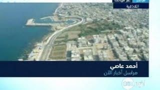 مراسل أخبار الآن : القاعدة وخطف الثورة السورية
