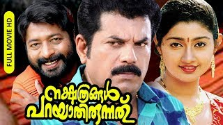 Malayalam Super Hit Comedy Full Movie | Nakshathragal Parayathirunnathu [ HD ] | Ft.Mukesh