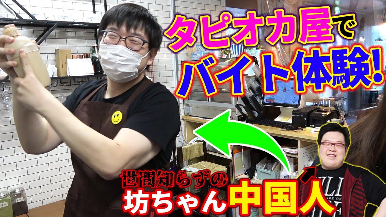 【初バイト】童貞ニート中国人がオシャレなタピオカ屋で働いたら悲惨でした。