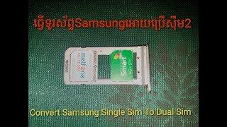 HOW to Write IMEI make dual SIM convert Samsung single sim
