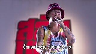 แจ๊ส ชวนชื่น vs เบียร์ เดอะวอยซ์ [Official MV] อยากดังโว้ย - Ost สลัมบอย ซอยตื๊ด (เพลงมันส์ล่าสุด)