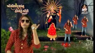KINJAL DAVE | Khodiyar Maa Nu Holdu Bole | Part 2 | DJ Nonstop | Gujarati  DJ Mix Songs | HQ VIDEO