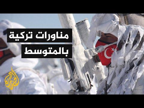 استعدادا للمعارك.. مناورات عسكرية تركية في المتوسط وإيجة