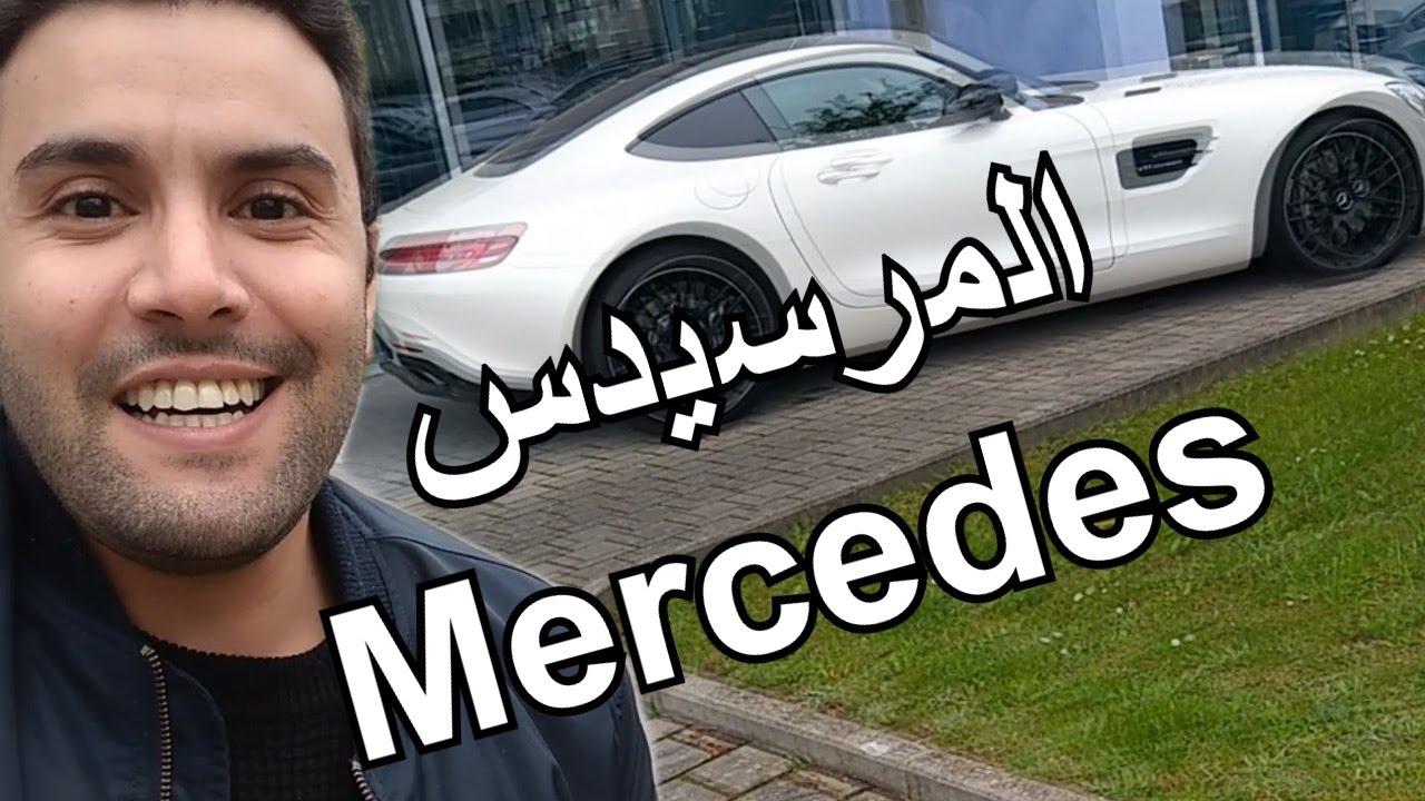 أثمنة السيارات القديمة و الجديدة في ألمانيا الشقيقة المرسيدس  Mercedes - حلاوة يا مرسيدس Mercedes