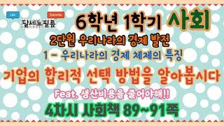 6학년 1학기 사회 2단원 우리나라의 경제 발전 (1-…