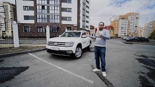 Тест-драйв Фольксваген Терамонт/Volkswagen Teramont 2018