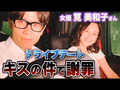 筧美和子さんにキスを強要してしまいました 心よりお詫び申し上げます