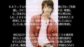 KAT―TUNの田口淳之介(29)が来春にグループを脱退し、ジャニー...