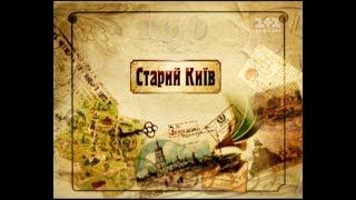 Старий Київ. Графська гора - Вулиця Лютеранська