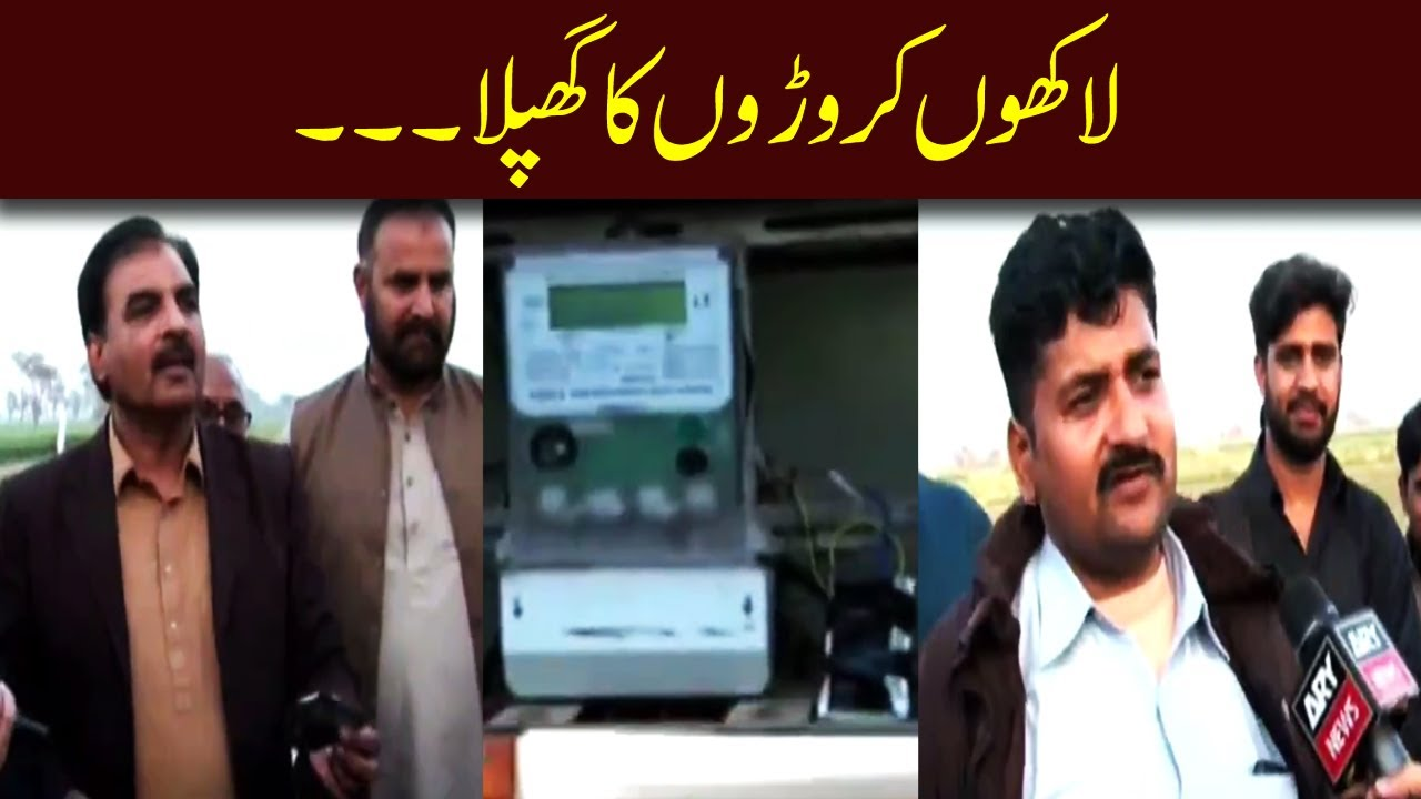 A Scam of Millions and Crores - Sar e Aam