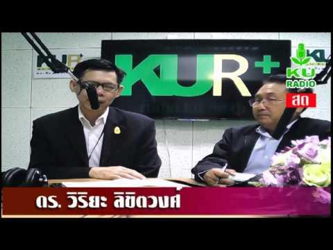 รายการเปิดบ้านการเกษตร 2 มีนาคม 2559 สถานีวิทยุ ม.ก.