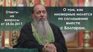 Неправославные молятся соборно по соглашению с Болгаром