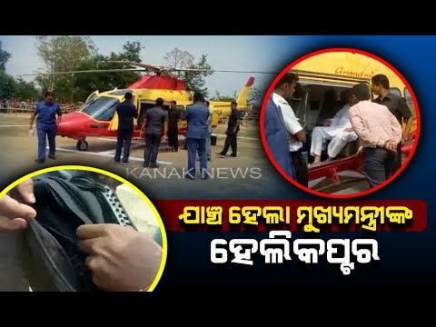 EC Flying Squad Checks CM Naveen Patnaik Helicopter In Rourkela