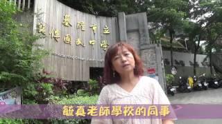 【教育丸子】基隆市104學年度教師節活動影片(特殊優良教師影片)