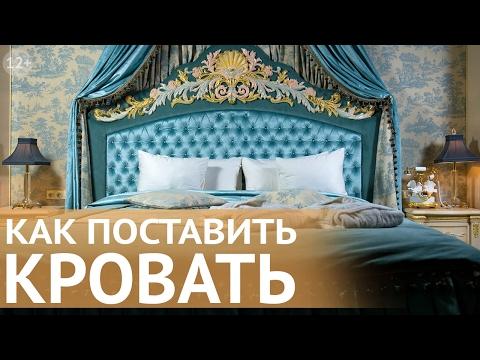 Как правильно ставить кровать