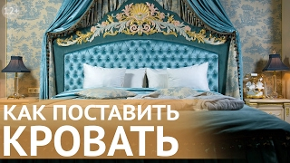 видео Как правильно расположить кровать в спальне