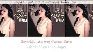 [Thaisub/Karaoke] Lily M – I'm afraid (겁이 나) (Orange Marmalade OST Part.3)