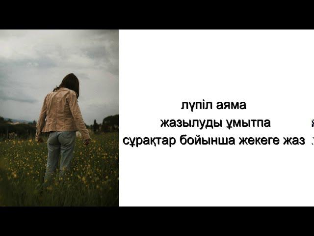 Omzumda Aglayan Bir Sen Iyғymda Zhylaғan Bir Sen Tүrikshe қazaқsha Tekst Sөzi Lyrics Pesni Youtube