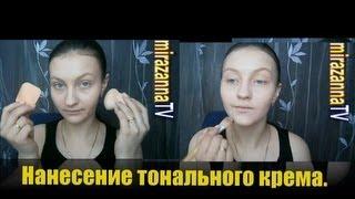 Уроки макияжа для начинающих.Как правильно наносить тональный крем.5 способов.