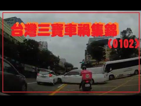 台灣三寶車禍集錦(0102)