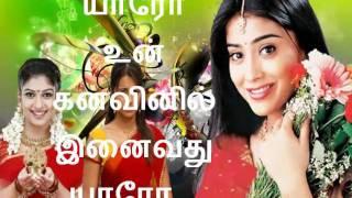 Download ennai thedi kathal MP3 song and Music Video