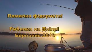 Перша цього сезону риболовля на Дніпрі
