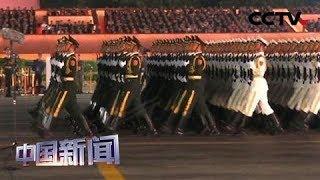 [中国新闻] 国庆70周年庆祝活动第二次联合演练圆满结束 | CCTV中文国际