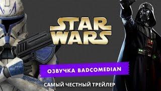 Самый честный трейлер - Звездные войны