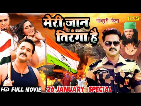 pawan-singh-26-जनवरी-स्पेशल-फिल्म---मेरी-जान-तिरंगा-है- -kajal-raghwani- -full-bhojpuri-movie-2021