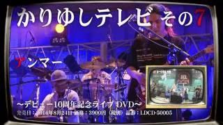 10周年記念ライブDVD 「かりゆしテレビその7」 ~デビュー10周年記念ラ...