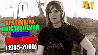 Валерий Кипелов / Ария - 10 лучших выступлений (1985-2000)