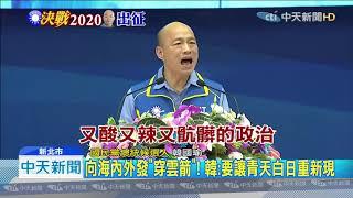 20190728中天新聞 正式出征披藍袍! KMT全代會熱烈鼓掌提名韓國瑜