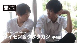 『サイモン&タダタカシ』予告編| Saimon & Tada Takashi - Trailer  HD