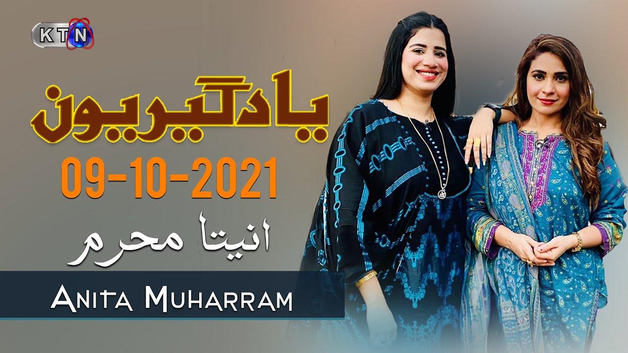 Yaadgiroun | Anita Muharram  | Episode |  Only On KTN Entertainment