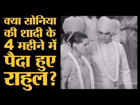 क्या Sonia Gandhi और Rajiv Gandhi की Marriage के 4 महीने हुए और Rahul Gandhi पैदा हो गए?