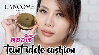 รีวิว Lancome teint idole cushion คุชชั่นรุ่นใหม่ สายปกปิด | แกะลอง EP.35