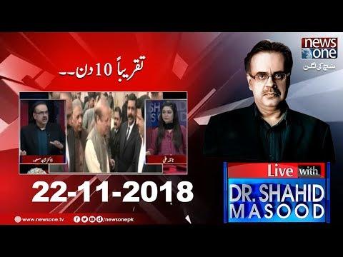 Live with Dr.Shahid Masood   22-November-2018   NRO   PM Imran Khan   PTI Govt   Nawaz Sharif